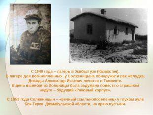 С 1949 года – лагерь в Экибастузе (Казахстан). В лагере для военнопленных у С