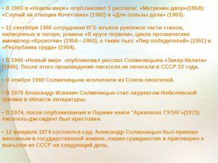 • В 1963 в «Новом мире» опубликовал 3рассказа: «Матренин двор»(1959); «Случа