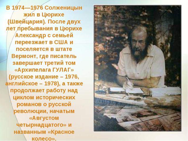 В 1974—1976 Солженицын жил в Цюрихе (Швейцария). После двух лет пребывания в...