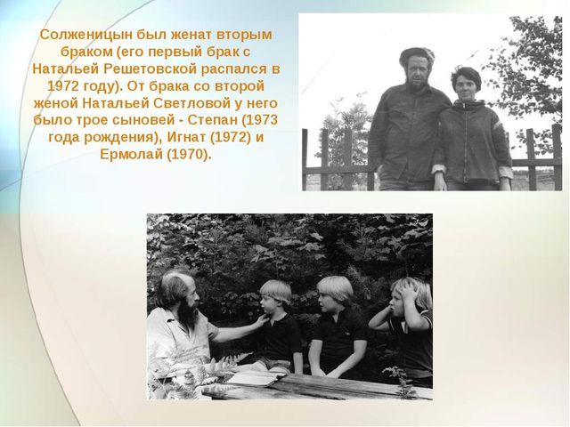 Солженицын был женат вторым браком (его первый брак с Натальей Решетовской ра...
