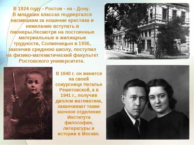 В 1924 году - Ростов - на - Дону. В младших классах подвергался насмешкам за...