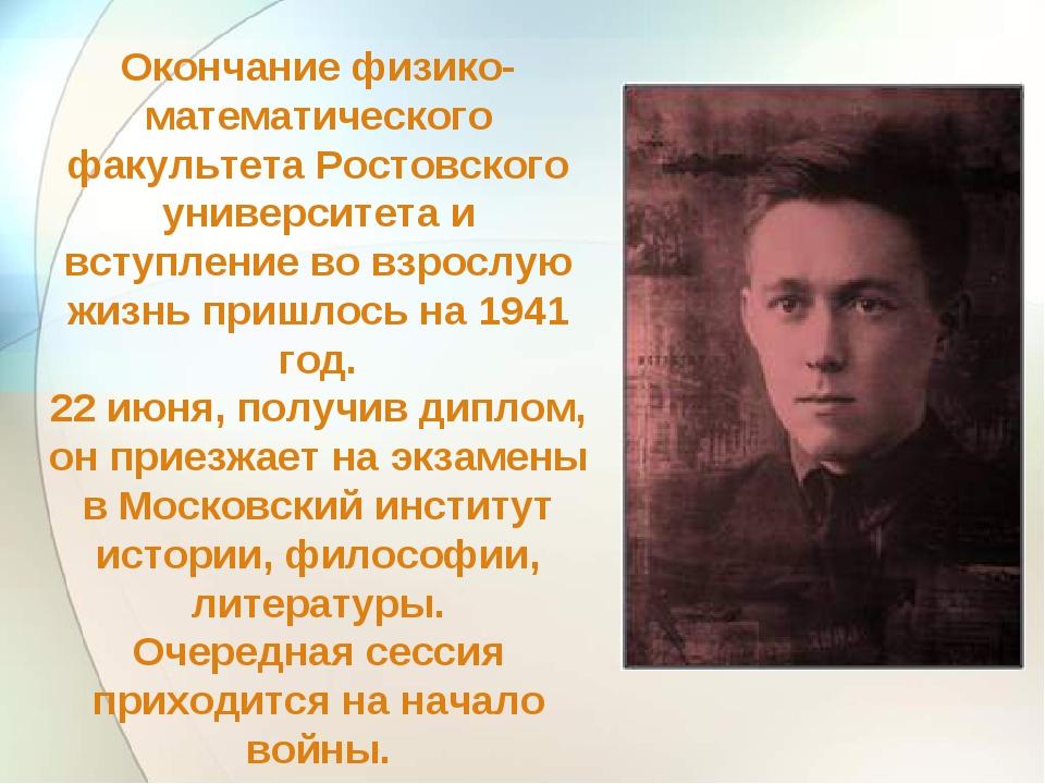 Окончание физико-математического факультета Ростовского университета и вступл...
