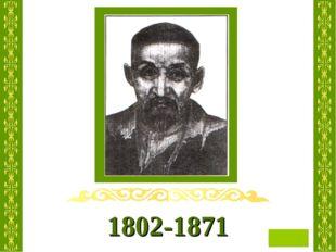 1802-1871