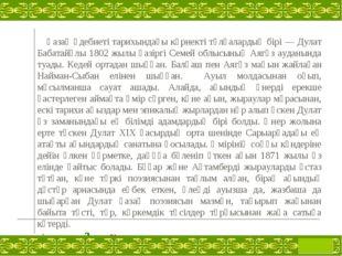 Қазақ әдебиеті тарихындағы көрнекті тұлғалардың бірі — Дулат Бабатайұлы 1802