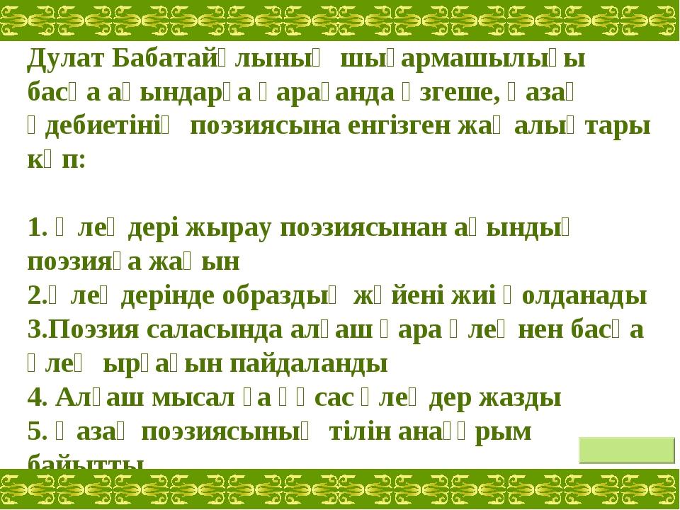 Дулат Бабатайұлының шығармашылығы басқа ақындарға қарағанда өзгеше, қазақ әде...