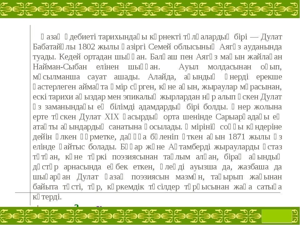 Қазақ әдебиеті тарихындағы көрнекті тұлғалардың бірі — Дулат Бабатайұлы 1802...