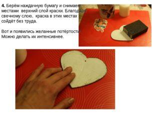 4. Берём наждачную бумагу и снимаем местами верхний слой краски. Благодаря св
