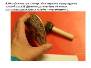 9. Не забываем при помощи губки закрасить торец сердечка золотой краской. Дви