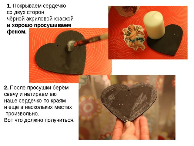 1. Покрываем сердечко со двух сторон чёрной акриловой краской и хорошо просуш...