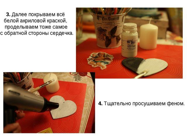 3. Далее покрываем всё белой акриловой краской, проделываем тоже самое с обра...