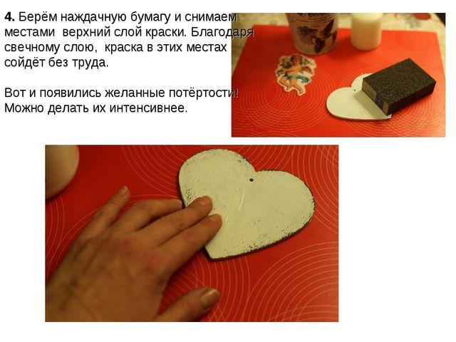 4. Берём наждачную бумагу и снимаем местами верхний слой краски. Благодаря св...
