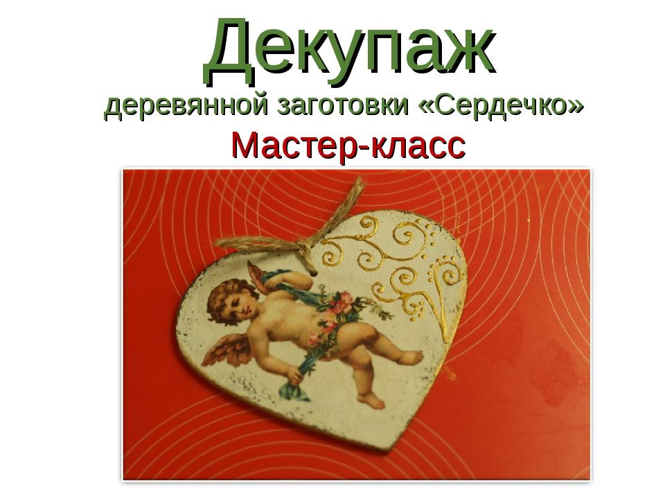 Декупаж деревянной заготовки «Сердечко» Мастер-класс