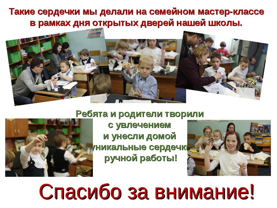 Такие сердечки мы делали на семейном мастер-классе в рамках дня открытых двер...
