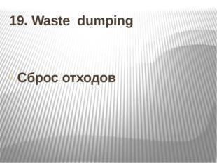 19. Waste dumping Сброс отходов
