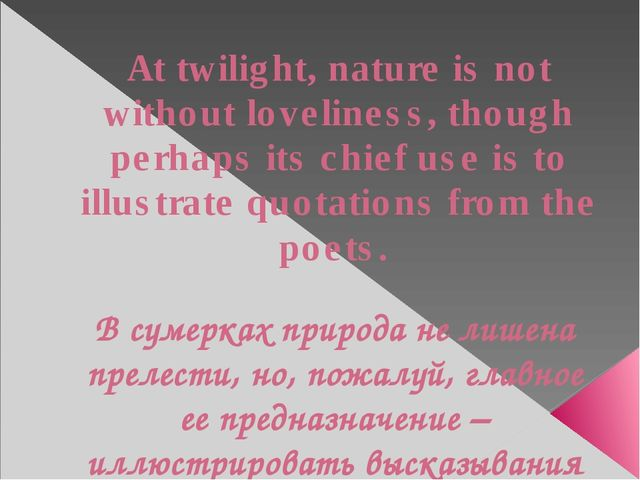 At twilight, nature is not without loveliness, though perhaps its chief use i...