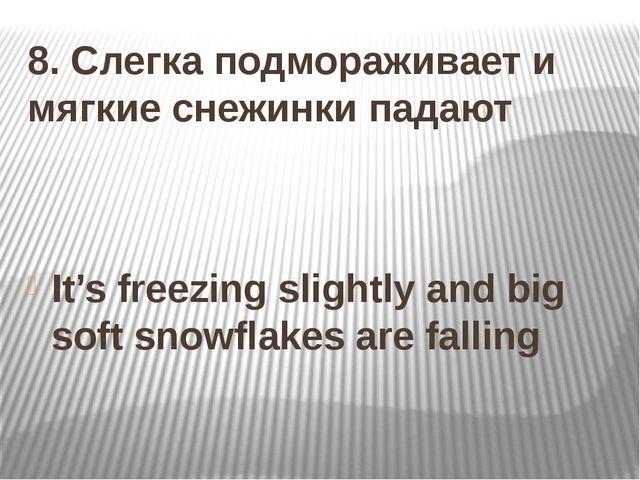 8. Слегка подмораживает и мягкие снежинки падают It's freezing slightly and b...