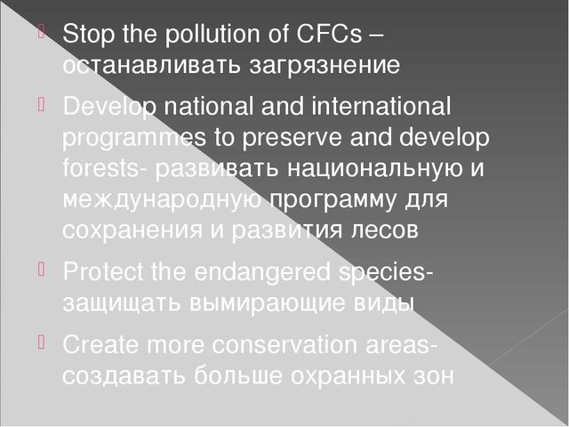 Stop the pollution of CFCs – останавливать загрязнение Develop national and i...