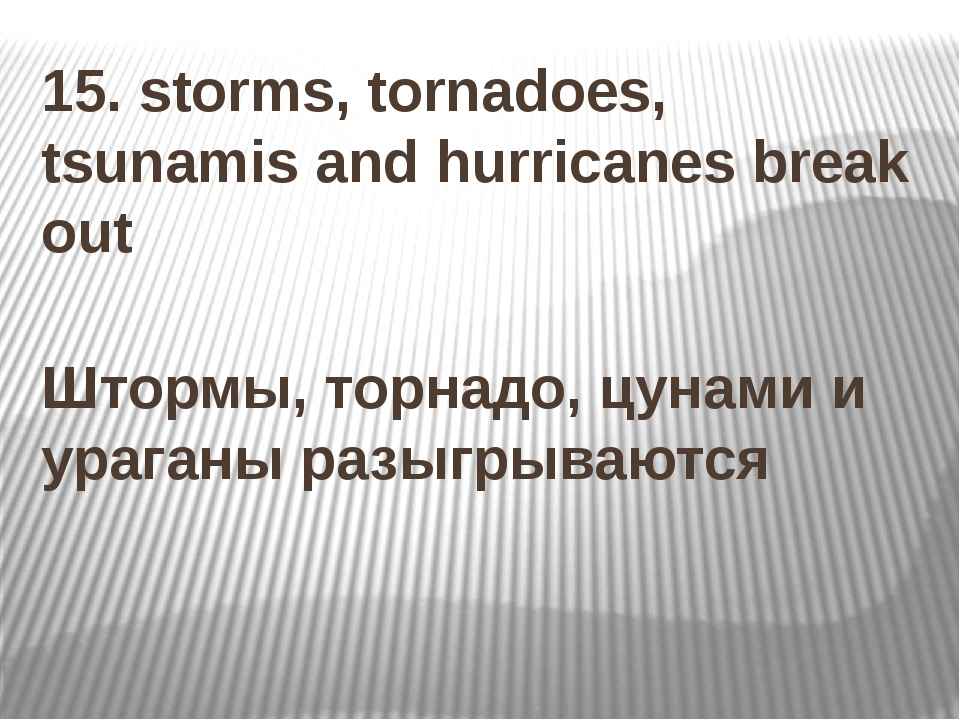 15. storms, tornadoes, tsunamis and hurricanes break out Штормы, торнадо, цун...