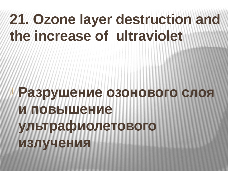 21. Ozone layer destruction and the increase of ultraviolet Разрушение озонов...