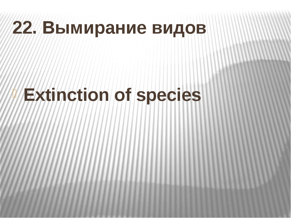 22. Вымирание видов Extinction of species