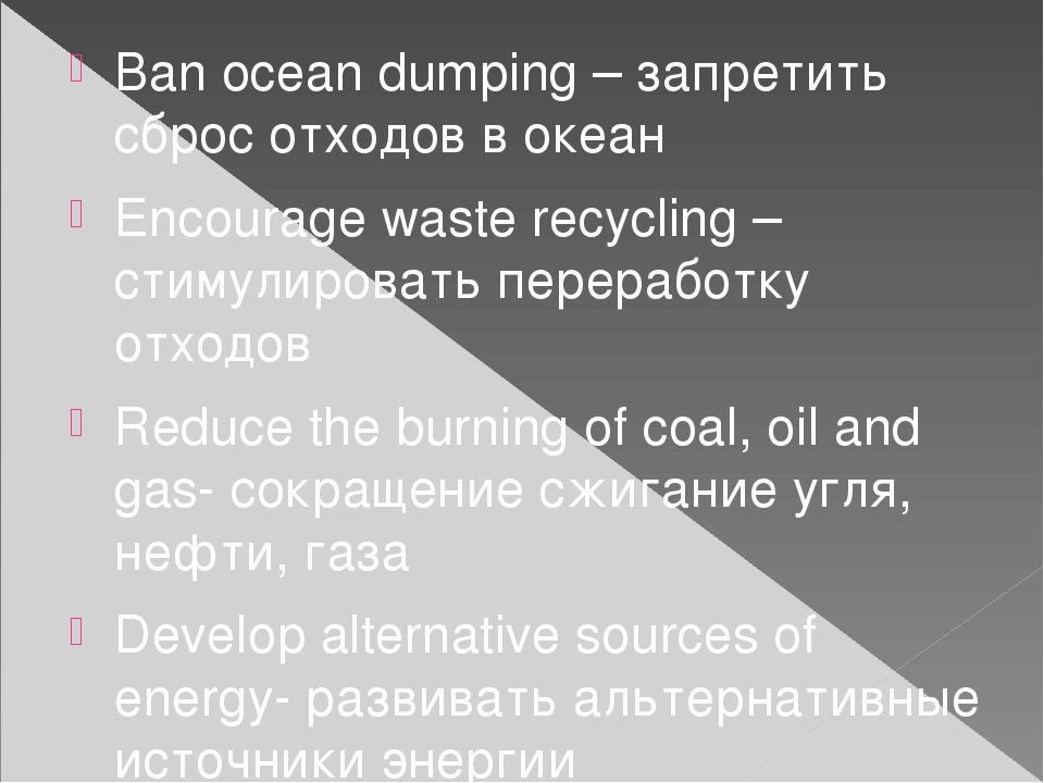 Ban ocean dumping – запретить сброс отходов в океан Encourage waste recycling...