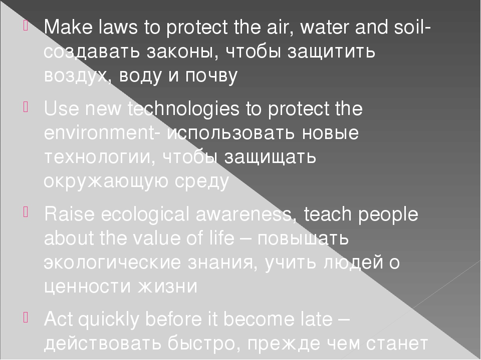 Make laws to protect the air, water and soil- создавать законы, чтобы защитит...