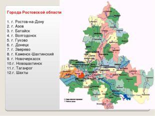 Города Ростовской области 1. г. Ростов-на-Дону 2. г. Азов 3. г. Батайск 4. г