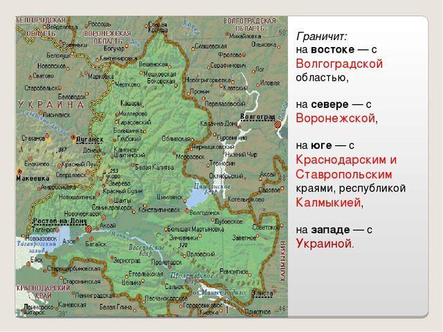 Граничит: на востоке— с Волгоградской областью, на севере— с Воронежской, н...