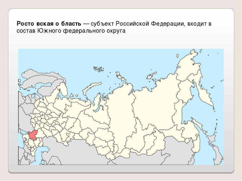 Росто́вская о́бласть— субъект Российской Федерации, входит в состав Южного ф...