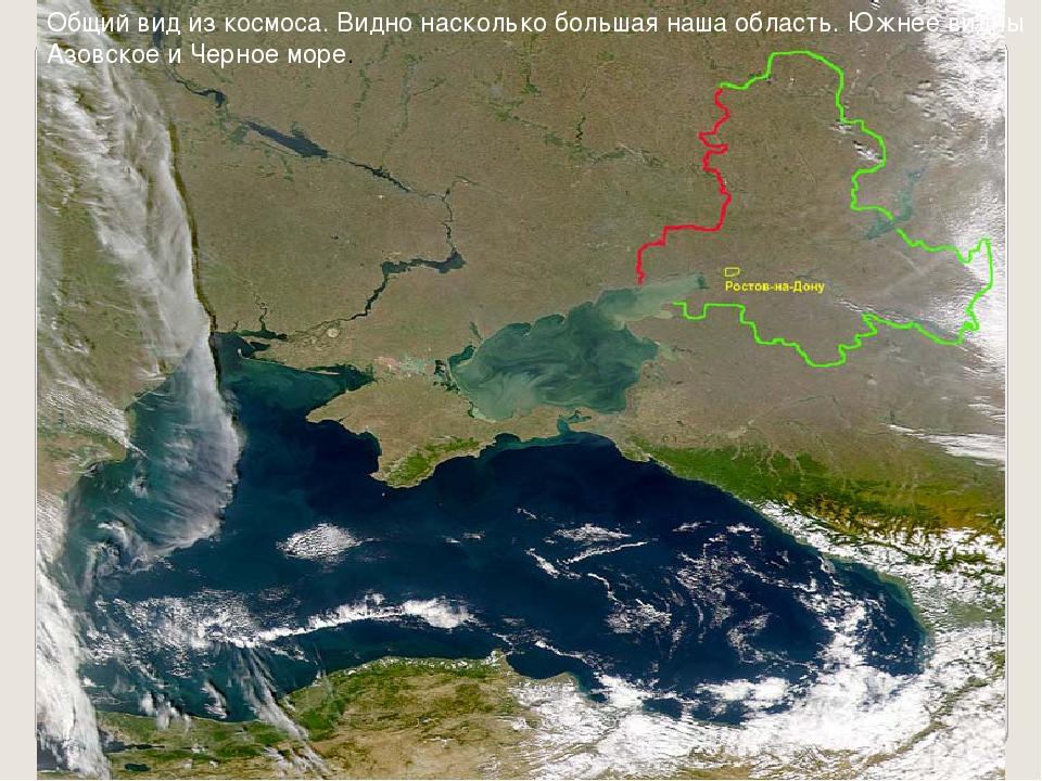 Общий вид из космоса. Видно насколько большая наша область. Южнее видны Азовс...