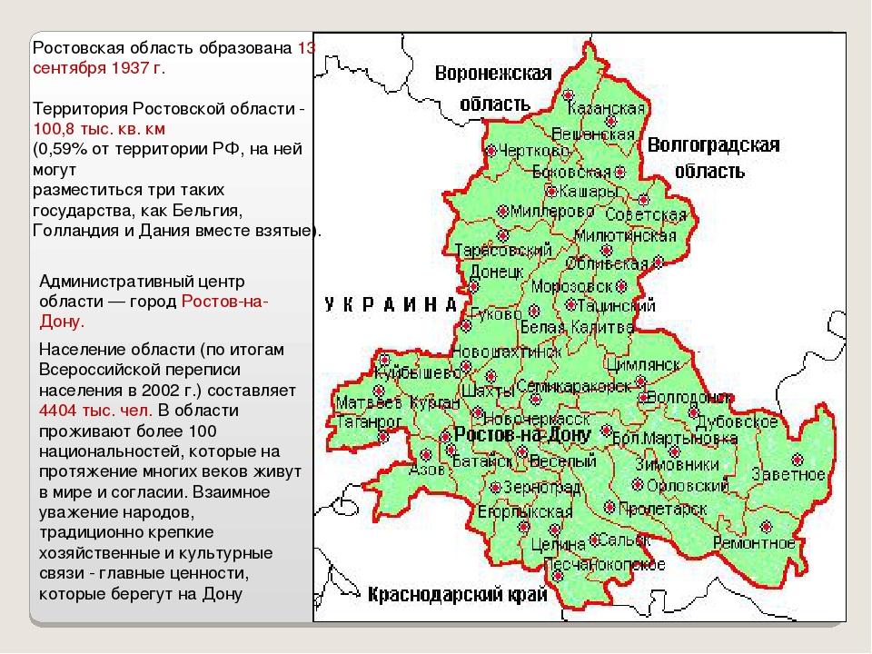 Ростовская область образована 13 сентября 1937 г. Территория Ростовской облас...