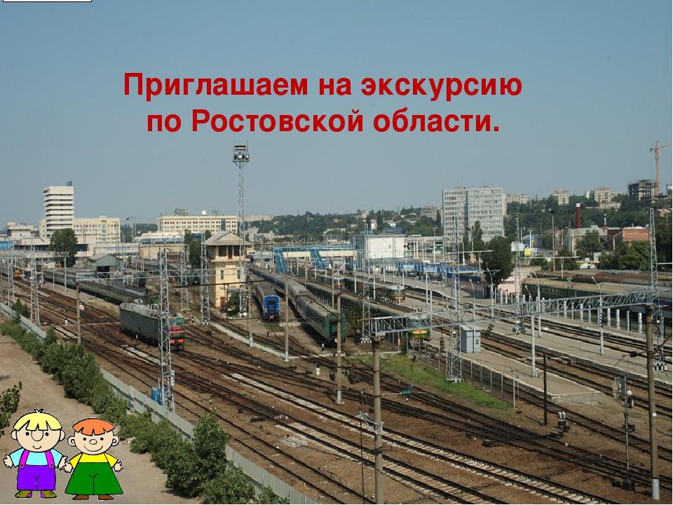 Приглашаем на экскурсию по Ростовской области.