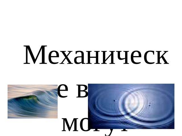 Механические волны могут распространяться только в какой- нибудь среде (за с...