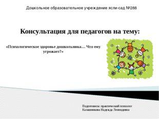 Дошкольное образовательное учреждение ясли-сад №288 «Психологическое здоро
