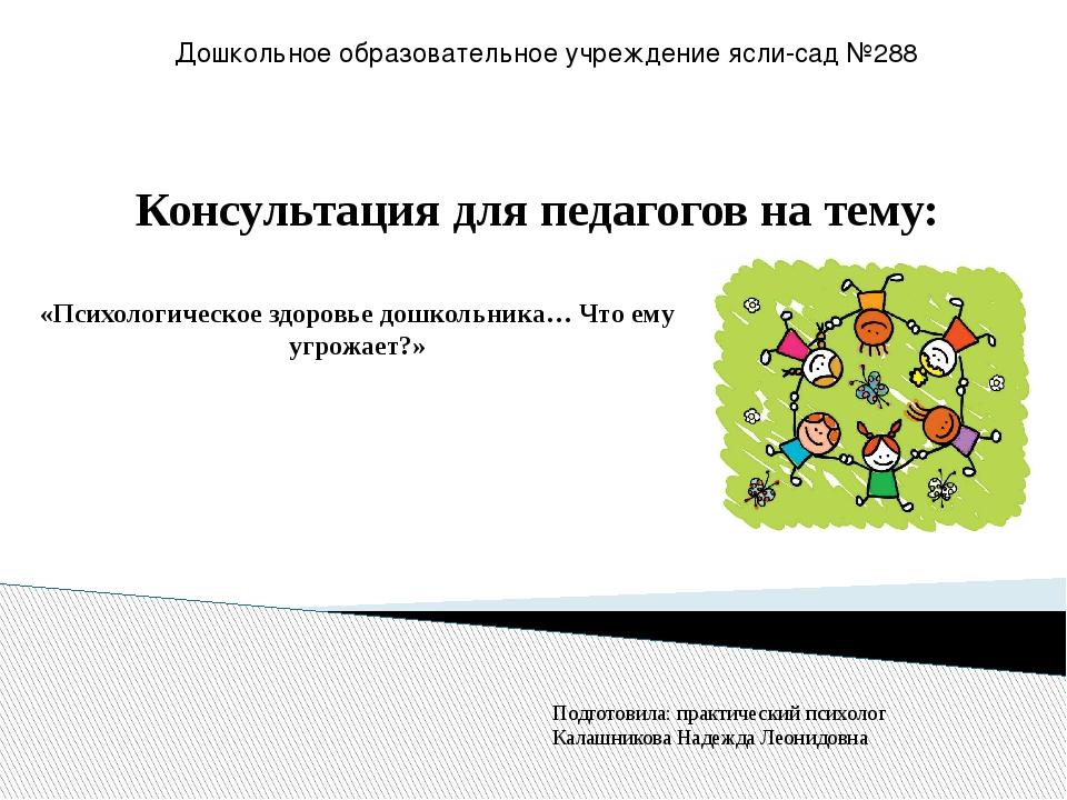 Дошкольное образовательное учреждение ясли-сад №288 «Психологическое здоро...