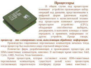 процессор – это электронная схема, выполняющая обработку информации. Произво