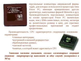 Производительность CPU характеризуется следующими основными параметрами: сте