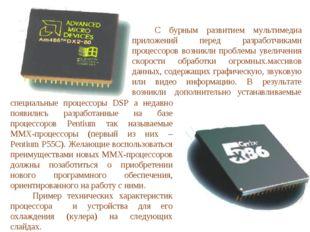 С бурным развитием мультимедиа приложений перед разработчиками процессоров