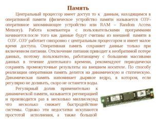 Память Центральный процессор имеет доступ то к данным, находящимся в операти
