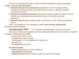 В основу построения большинства ЭВМ положены принципы, сформулированные в 19