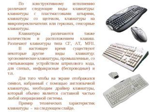 По конструктивному исполнению различают следующие виды клавиатуры: клавиат
