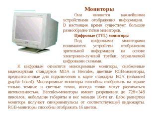 Мониторы Они являются важнейшими устройствами отображения информации. В на