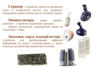 Стример – устройство записи на магнитную ленту в специальной кассете для ре
