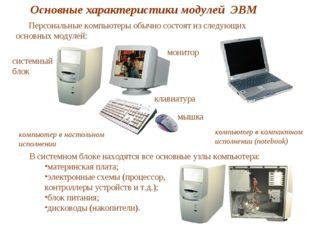 системный блок Основные характеристики модулей ЭВМ компьютер в настольном исп