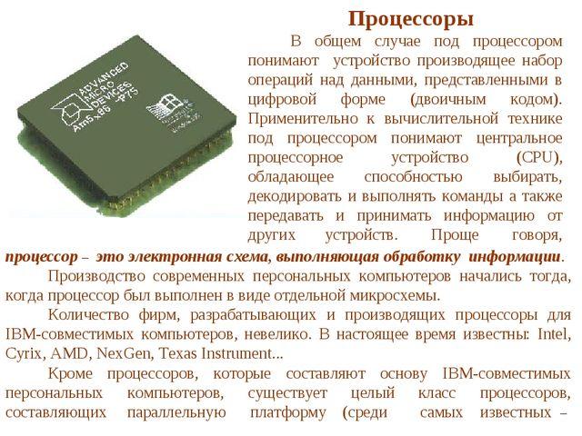 процессор – это электронная схема, выполняющая обработку информации. Произво...