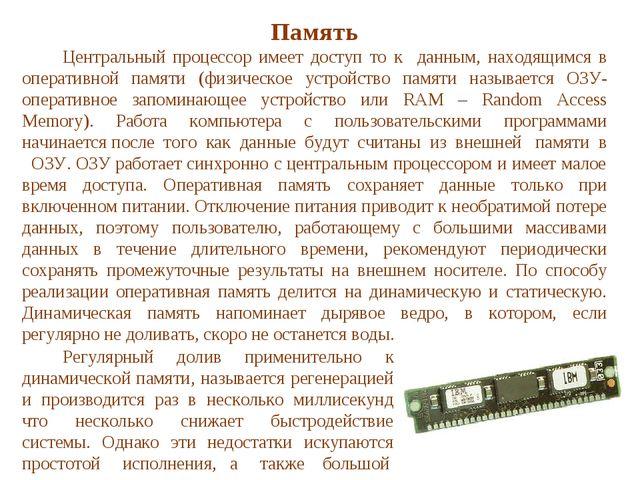Память Центральный процессор имеет доступ то к данным, находящимся в операти...