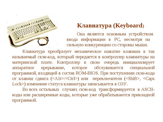 Клавиатура (Keyboard) Она является основным устройством ввода информации в...