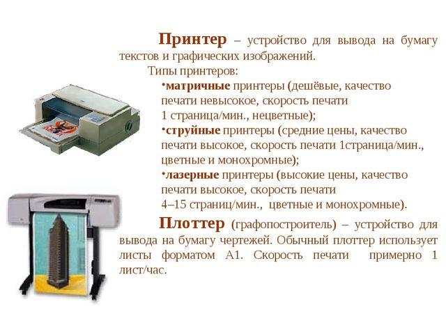 Принтер – устройство для вывода на бумагу текстов и графических изображений....