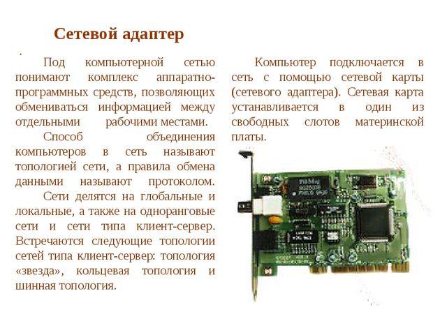 Сетевой адаптер . Компьютер подключается в сеть с помощью сетевой карты (сет...