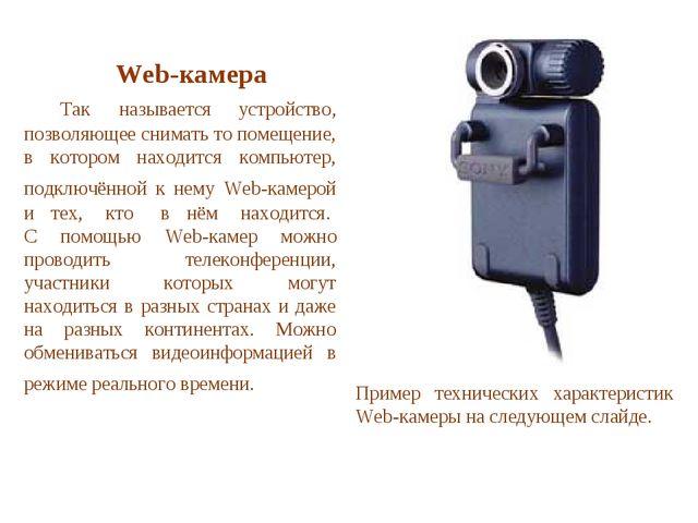 Web-камера Так называется устройство, позволяющее снимать то помещение, в кот...